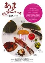 あま社協ニュースvol.106.jpg