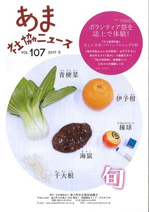 あま社協ニュースvol.107.jpg