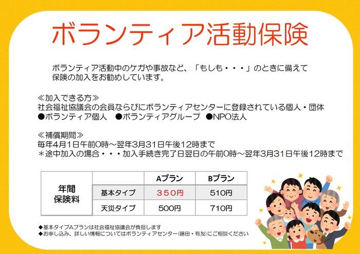 ボランティア保険.jpg