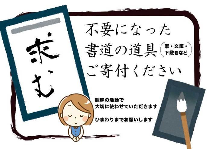 書道具 寄付のお願い.jpg