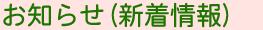 お知らせ(新着情報)